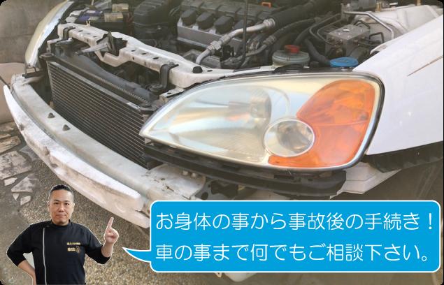 お身体の事から事故後の手続き!車の事まで何でもご相談下さい。