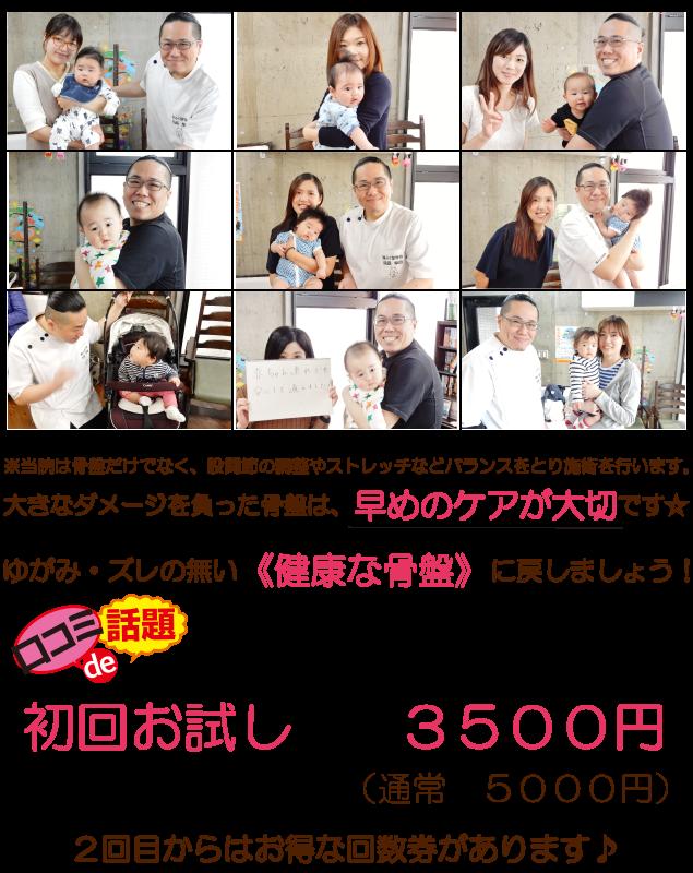 初回お試し価格3500円産後応援キャンペーン