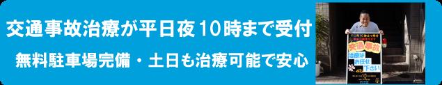 交通事故治療が平日夜10時まで受付。土日も治療可能です。