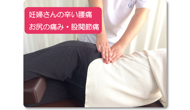 妊婦さんの辛い腰痛、お尻の痛み・股関節痛