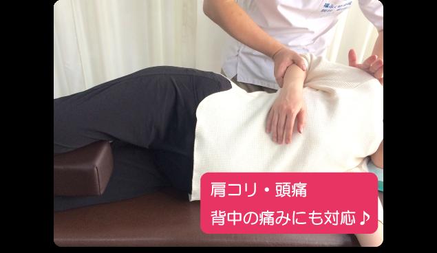 肩コリ・頭痛、背中の痛みにも対応