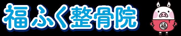 西新福ふく整骨院